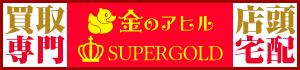 買取専門 スーパーゴールド&金のアヒル