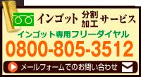 インゴットサービス専用お問合せフォーム 担当直通:080-4726-8986
