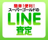 LINEでのお見積り、スーパーゴールドのLINE査定
