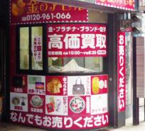 東京吉祥寺北口店外観