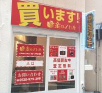 東京渋谷店外観